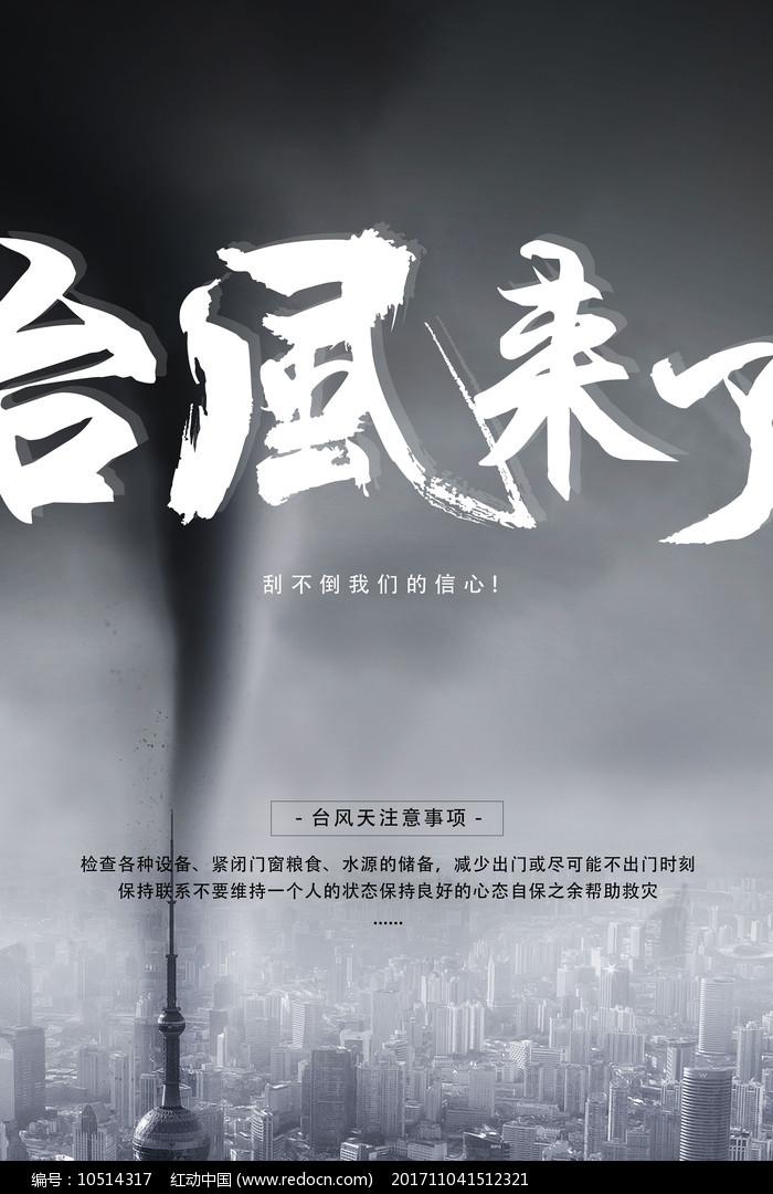 台风来了宣传海报图片