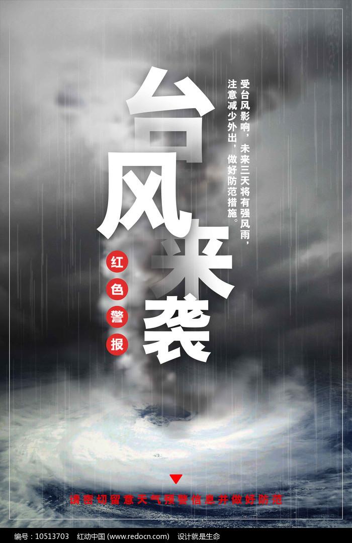 台风来袭海报模板图片