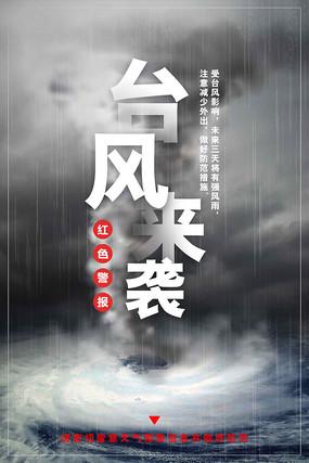 台风来袭海报模板