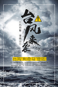 台风来袭宣传海报
