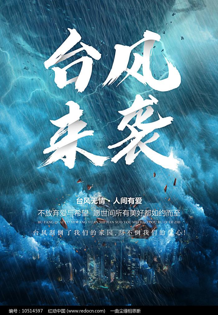 台风来袭宣传海报图片