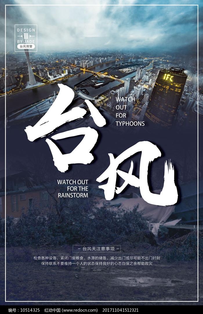 台风天气预警海报设计图片