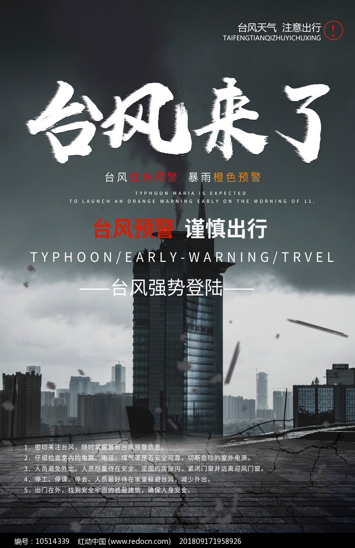台风预警谨慎出行海报设计图片