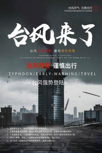 台风预警谨慎出行海报设计
