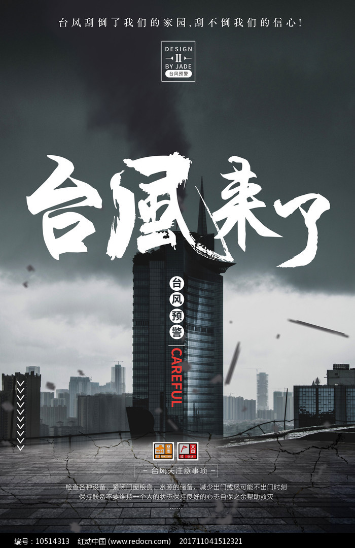 台风预警宣传海报图片