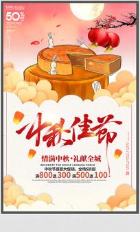 唯美创意中秋节宣传海报