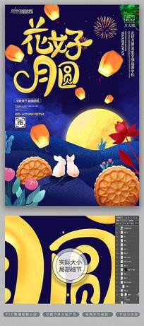 唯美花好月圆中秋节海报