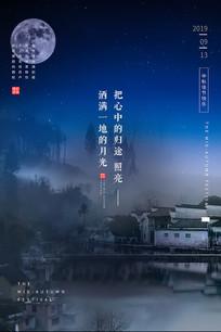文艺中秋节节日海报