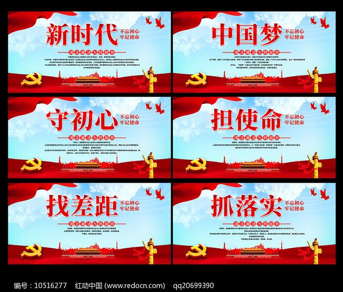 新时代中国梦守初心党建展板图片