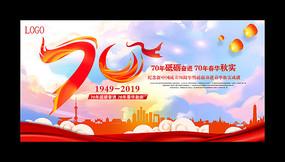 新中国成立70周年背景板设计