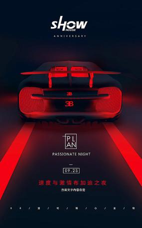 夜店速度与激情海报