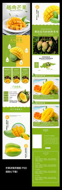 越南芒果详情页设计