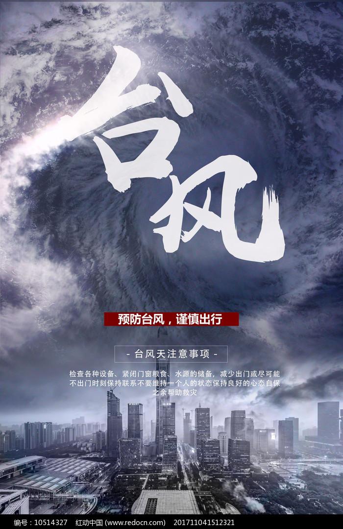 预防台风谨慎出行公益海报图片