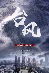 预防台风谨慎出行公益海报