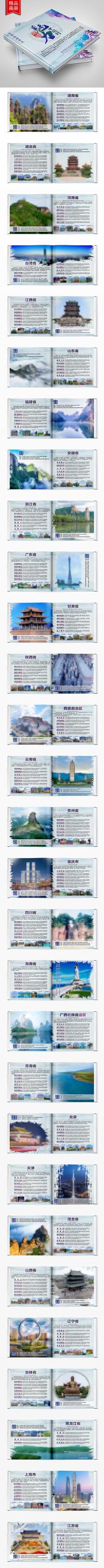 整套全国各省景点旅游画册