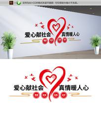 志愿者服务工作站爱心公益文化墙
