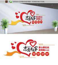 志愿者服务站文化墙设计