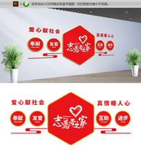 志愿者服务中心爱心公益文化墙