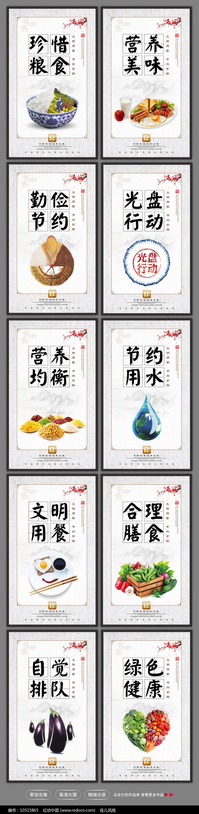 中国风校园食堂文化展板图片