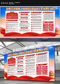中国共产党支部工作条例试行宣传栏展板