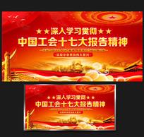 中国工会十七大展板宣传