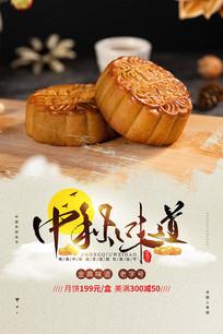 中秋节节日促销海报设计