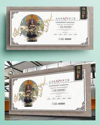 中式系列锦院房地产海报