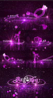 紫色粒子浪漫婚礼开场ae模板
