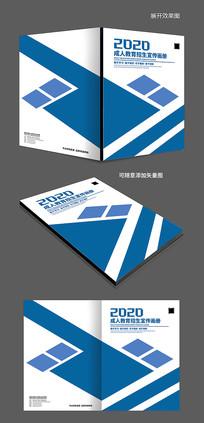成人教育招生宣传画册封面设计