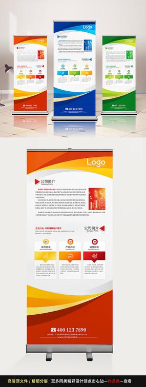 创意企业宣传公司介绍易拉宝