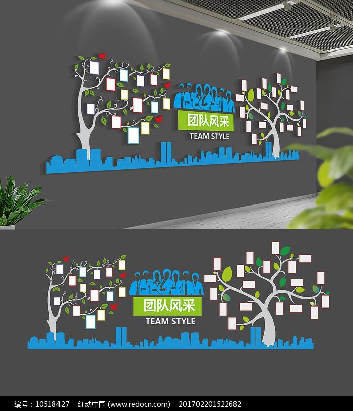创意企业职工之家照片树照片墙设计图片