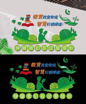 创意阅读学校文化墙设计