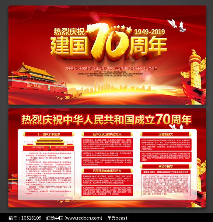 大气70周年国庆节宣传展板图片