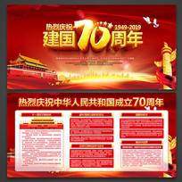 大气70周年国庆节宣传展板