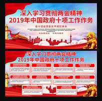 大气红色政府十项工作作务展板