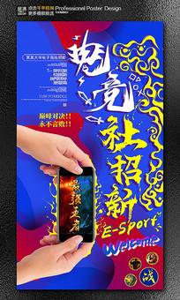 大学电子竞技社团招新纳新宣传海报