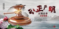 法律知识宣传海报设计
