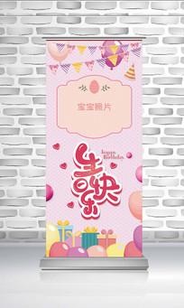 粉色卡通欢乐儿童生日展架设计