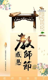简约清新淡色感恩教师节海报