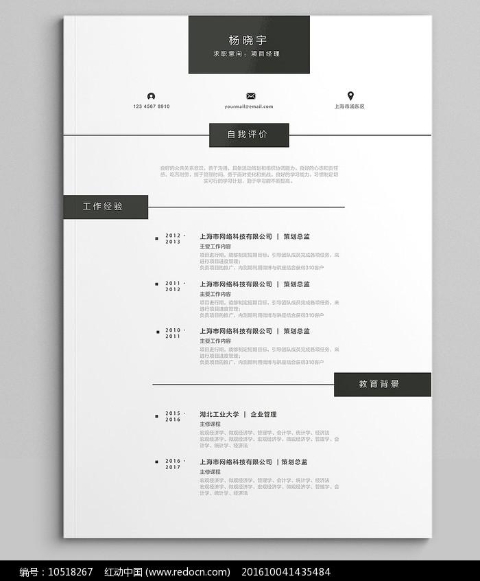 极简黑白简历模板psd图片