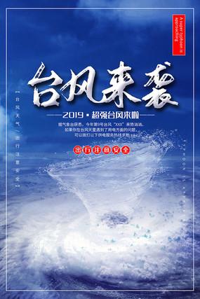 蓝色预警台风来袭海报