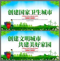 绿色创建国家卫生城市展板设计