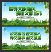 绿色创建文明城市党建宣传展板