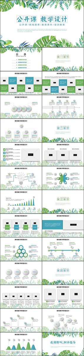 绿色手绘淡雅清新公开课工作总结PPT模板