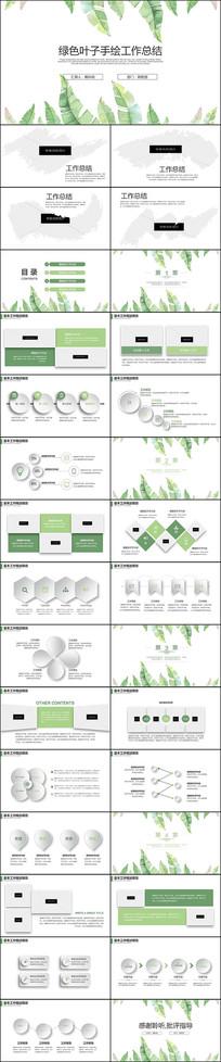绿色手绘淡雅清新工作总结述职报告PPT