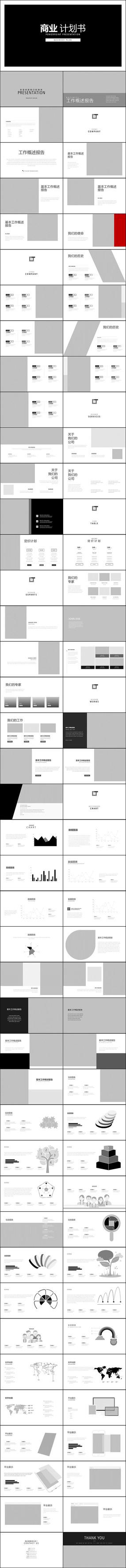 欧美黑色内容详细商业计划书ppt模板