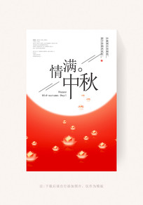 情满中秋中秋节海报设计