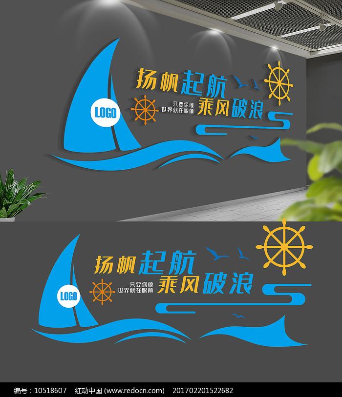企业励志扬帆起航乘风破浪企业文化墙图片