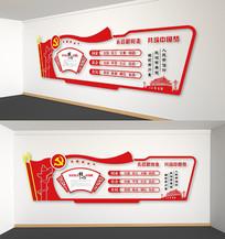 社会主义核心价值党党建文化墙立体雕刻展板