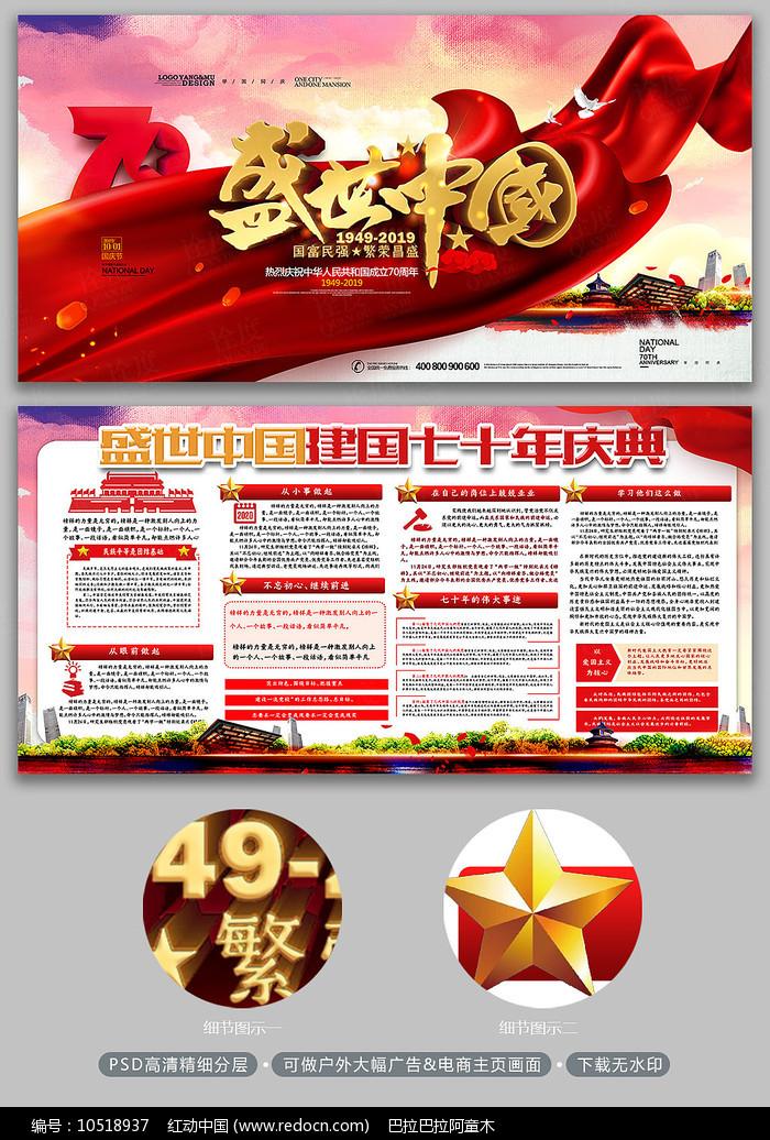 盛世中国70周年国庆节展板图片